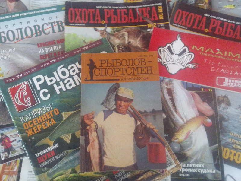 Рыболовные журналы. Немножко моего мнения.