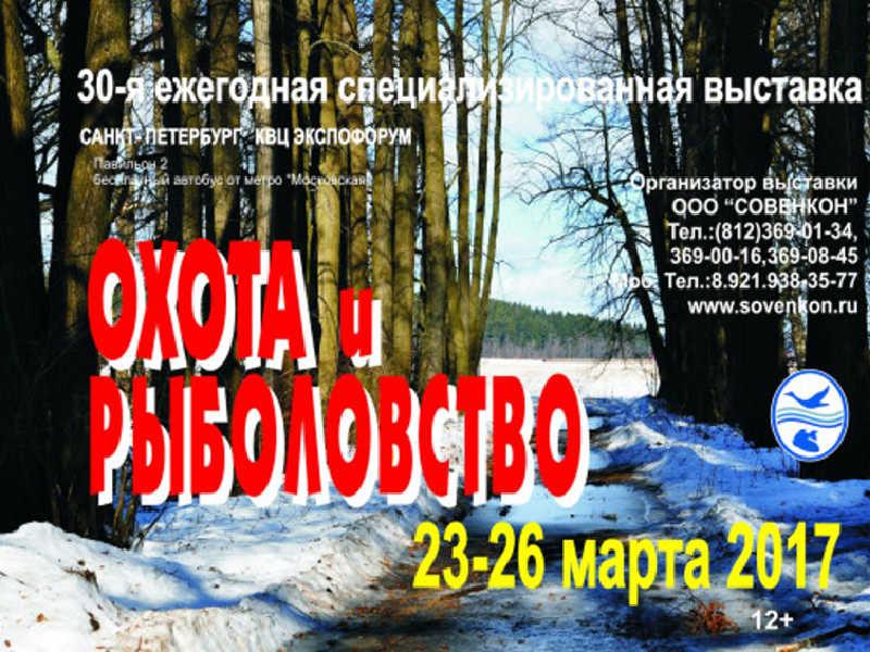 Выставка Охота и рыболовство 2017 Санкт-Петербург. Выставка или ярмарка?