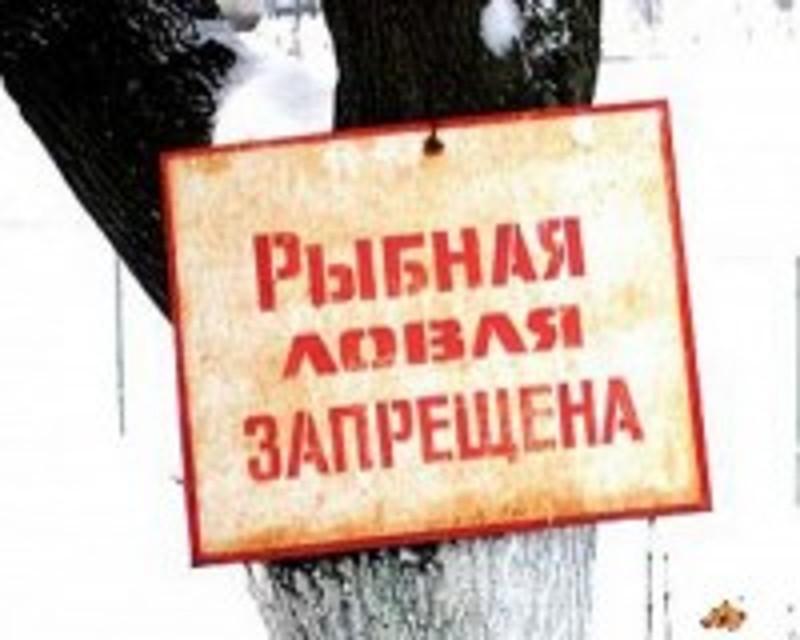 Нерестовый запрет для избранных