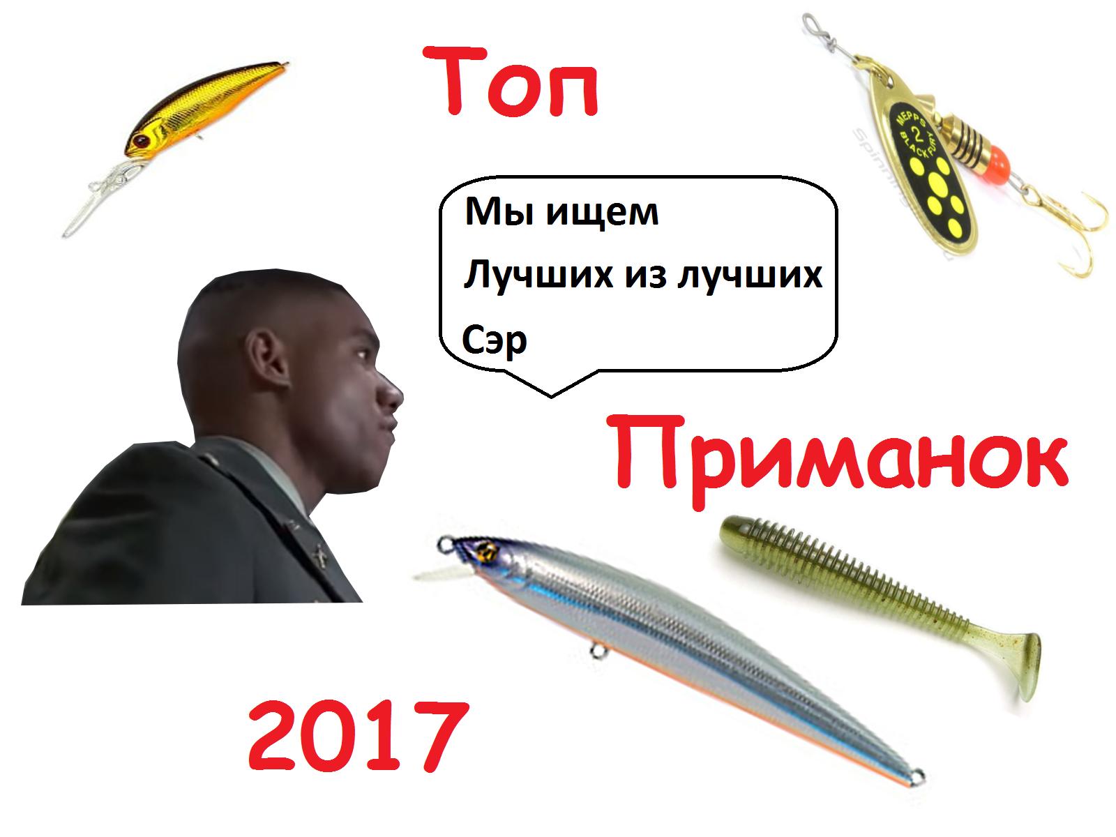 Топ спиннинговых приманок 2017