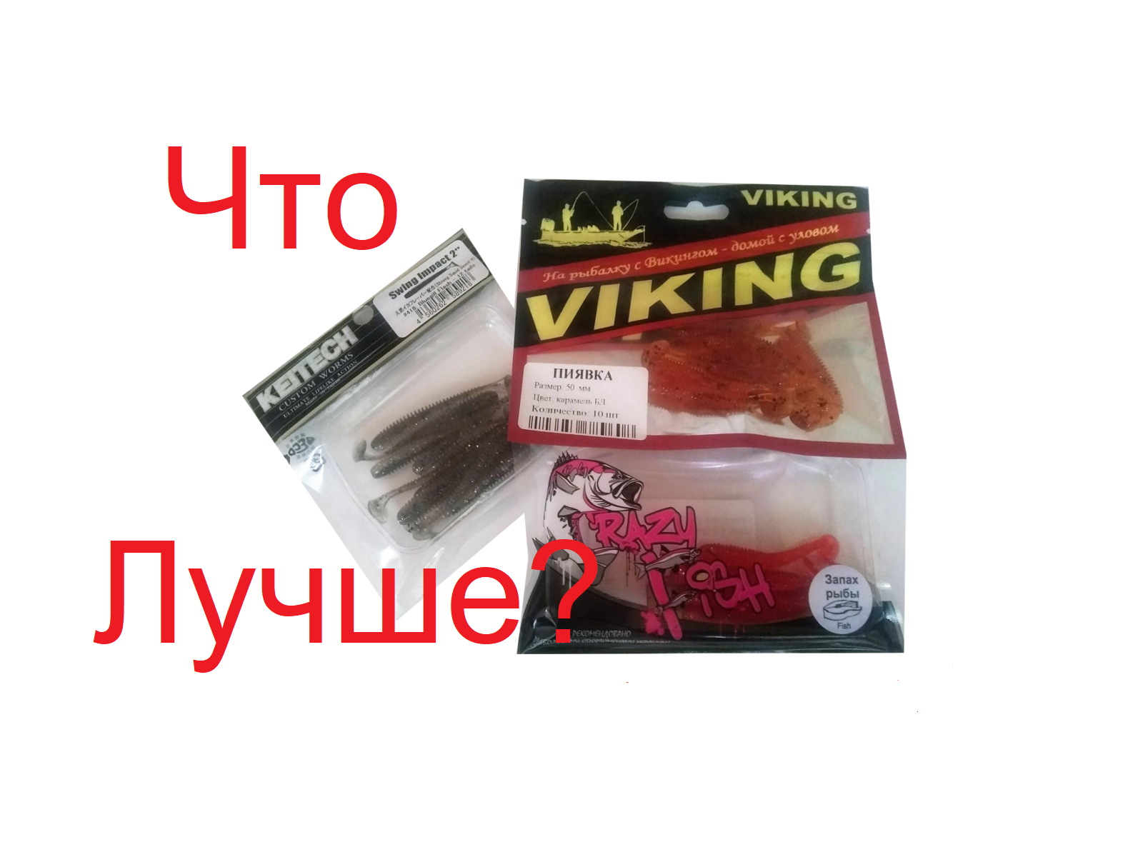 Копия vs оригинал. Swing Impact / Vibro worm / Viking пиявка