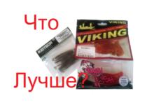 Копия vs оригинал. Swing Impact / Vibro worm / Viking пиявка