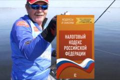 Как Константин Кузьмин налог на рыбалку вводил.