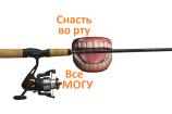 Почему рыбаков тянет взять в рот… это?
