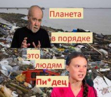 мусор 1